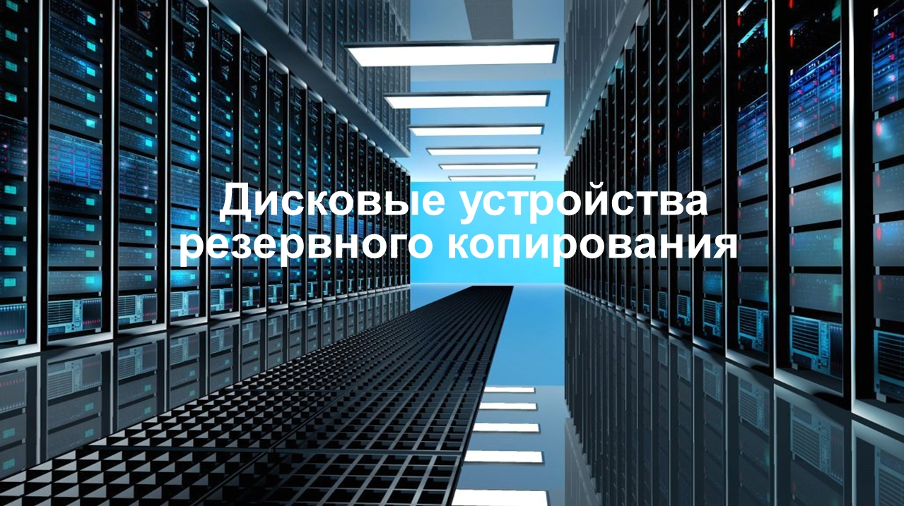 Disc Backup Systems