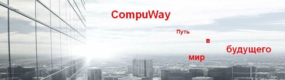 CompuWay - путь в мир будущего